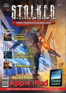 Журнал S.T.A.L.K.E.R. №1
