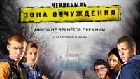 Чернобыль. Зона отчуждения (1 сезон)