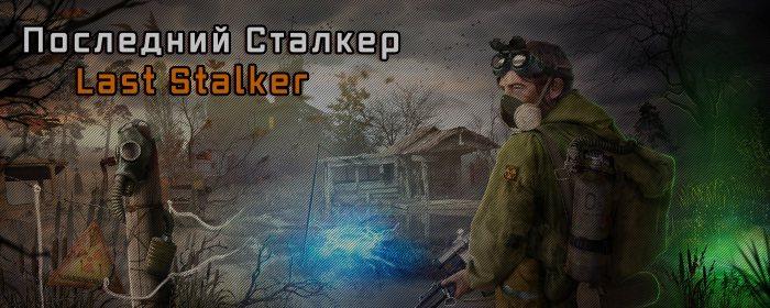 Последний Сталкер (Last Stalker)