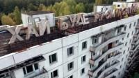 Снято в Чернобыле (видеокипы)