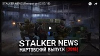 Stalker News от AP production