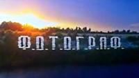 Премьера фильма - «Ф.О.Т.О.Г.Р.А.Ф.»
