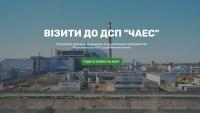 Благодаря упрощению процедуры, посетить Чернобыльскую АЭС стало намного проще