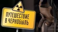 Приобрести новый опыт? Вам поможет тур в Чернобыль!