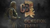 «Смерти Вопреки 3» - Авторы рассказали о новом уровне