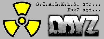 S.T.A.L.K.E.R. это...